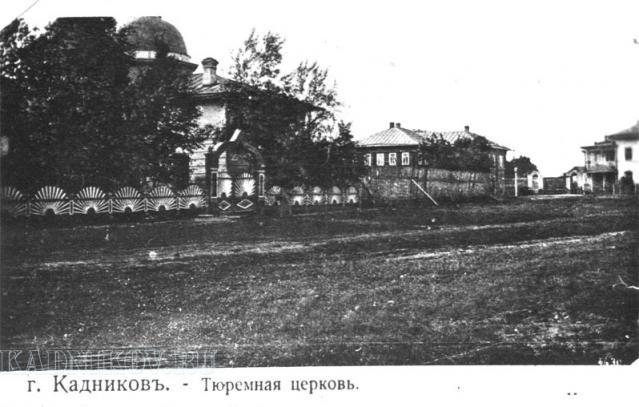 Кадников 1914, тюремная церковь